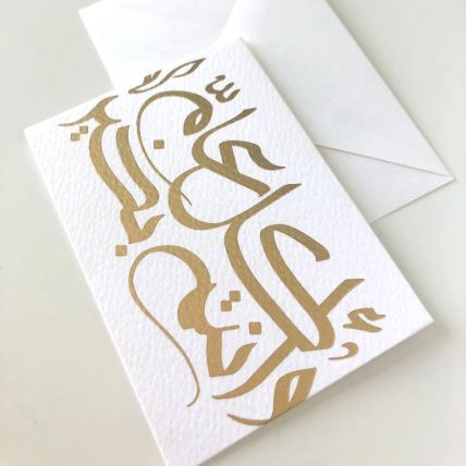 Eid Card Gold:
